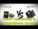 Какой процессор в смартфонах лучше: от Qualcomm или MediaTek ? Попробуем разобраться.