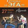 Группа «ЭfА» (Москва-Калуга) у Гороховского, СПб