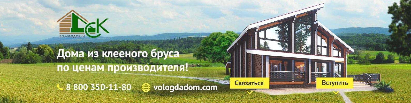 вас дом из клееного бруса цена вологодская область тренер сборной России