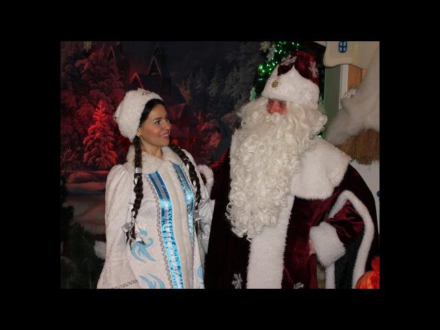 Дід Мороз та Снігуронька