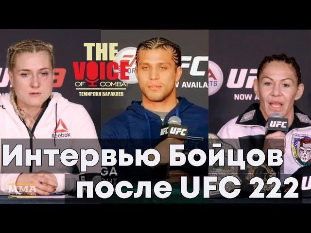 Интервью Браяна Ортеги Крис Сайборг Яны Куницкой после UFC 222. Голос ММА bynthdm. hfzyf jhntub rhbc cfq jhu zys reybwrjq g