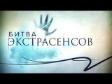 Константин Гецати, участник шоБитва экстрасенсов 18 сезон выпуск 5 серия 20.10.17 20 октября 2017