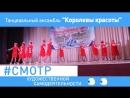 """Танцевальный коллектив """"Королевы красоты"""""""