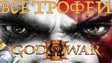 Как получить платину в God of War III. Все трофеи. PS4