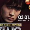 Вечер песен гр.Кино СПБ, 27.04.18