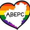 """Самарское общественное ЛГБТ-движение """"Аверс"""""""