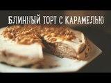 Блинный торт с карамелью Рецепты Bon Appetit