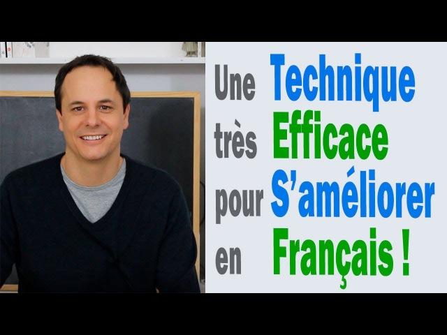 Une Technique très Efficace pour S'Améliorer en Français !