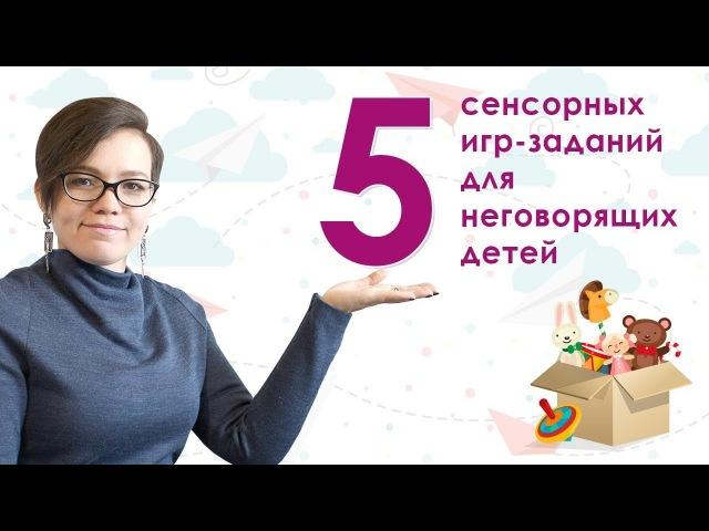 5 сенсорных игр-заданий для неговорящих детей