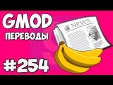 Михакер Garrys Mod Смешные моменты (перевод) #254 - СРОЧНЫЕ НОВОСТИ (Гаррис Мод)
