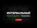 #Бой с собой 4 | Интервальная тренировка