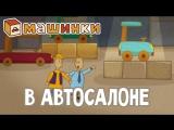 #МАШИНКИ - В автосалоне (28) - Мультик для детей