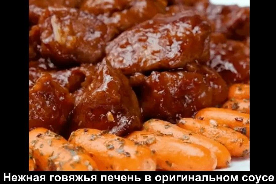 Говяжья печень в крахмале и соевом соусе