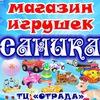 Магазин детских игрушек ,, САНИКА''