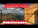 Subsistence Стеклянная теплица стеклянная руда ставни и многое другое