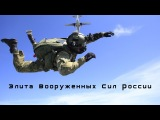 Элита ВС РФ The elite of the armed forces of Russia