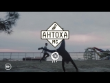 Антоха MC | 13.04 | Космонавт