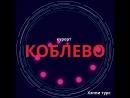 Туры в Коблево turobzor/news/otdyh_v_koblevo
