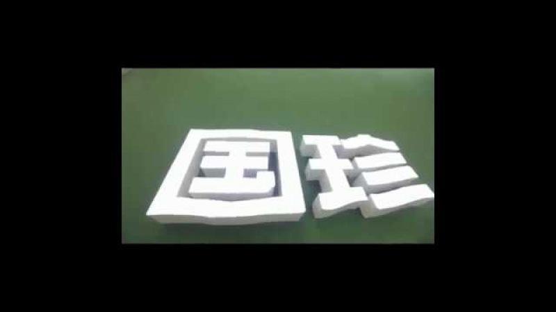 🇨🇳 Магазины GUOZHEN в Китае Компания 'Новая Эра' индустрия здоровья
