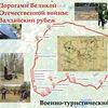 Зерна Победы Северо-западный фронт Валдайский ру