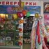 Огни России. г.Подольск.Фейерверки.2 этаж,б.128