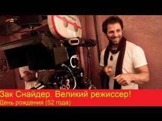 Зак Снайдер, великий режиссер День рождения (52 года)