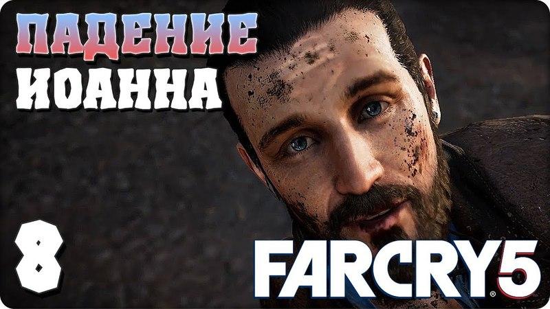 Прохождение Far Cry 5. ЧАСТЬ 8. ПАДЕНИЕ ИОАННА [1080p 60fps]