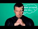 Владимир Соловьев иронично высказался об отказе Гордон участвовать в выборах