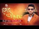 Eleyas Hossain Tor Oy Chokhe তোর ঐ চোখে New Bangla Song 2018 SoundTek