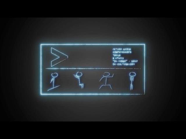 Фильм НАСТИ МАРТЫНОВСКОЙ БОЛЬШОЕ МАЛЕНЬКОЕ ПУТЕШЕВСТВИЕ Видеотанец на ДК more