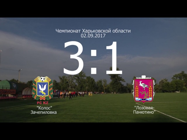 Чемпионат области. Колос (Зачепиловка) – Лозовая-Панютино – 3:1