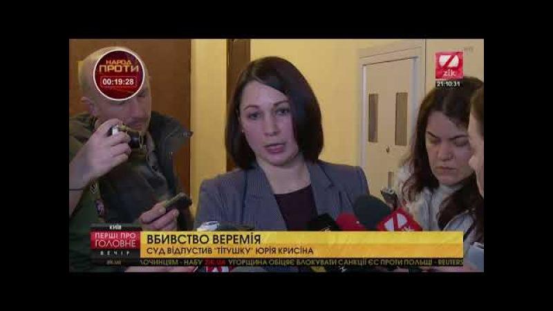 Суд випустив тітушку Юрія Крисіна