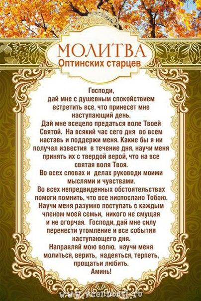 утренняя молитва оптинских старцев картинки