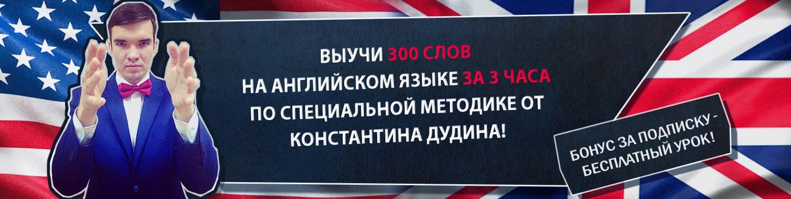 * 500 самых важных и нужных английских слов.