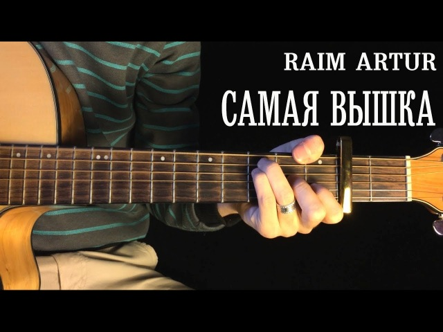 Remix Самая вышка на гитаре Фингерстайл Кавер SJ Cover