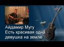 Песни под гитару. Айдамир Мугу - Есть красивая одна девушка на земле cover