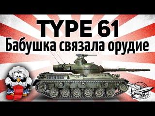 Type 61 - Бабушка связала орудие, значит можно нагибать - Гайд #worldoftanks #wot #танки