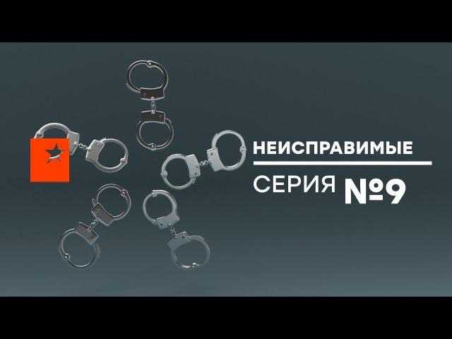 Сериал НЕИСПРАВИМЫЕ 9 серия Детектив HD Сериалы ICTV