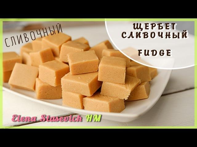 Щербет Ирис из 3-х ингредиентов || Fudge vanilla || Elena Stasevich HM