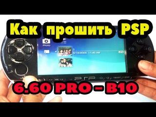 КАК ПРОШИТЬ PSP.  PRO-B10