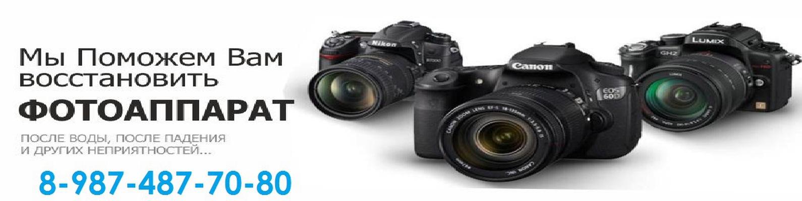 Ремонт фотоаппарата olympus, уфа - ремонт в Москве sony handycam hdr cx700e цена