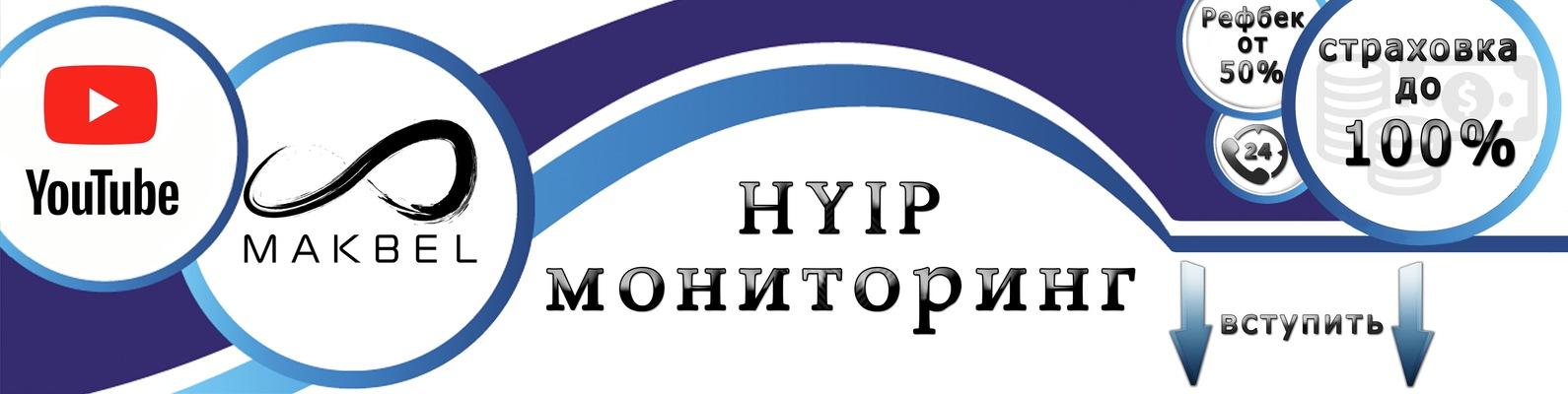 Мониторинг хайп сайтов вконтакте