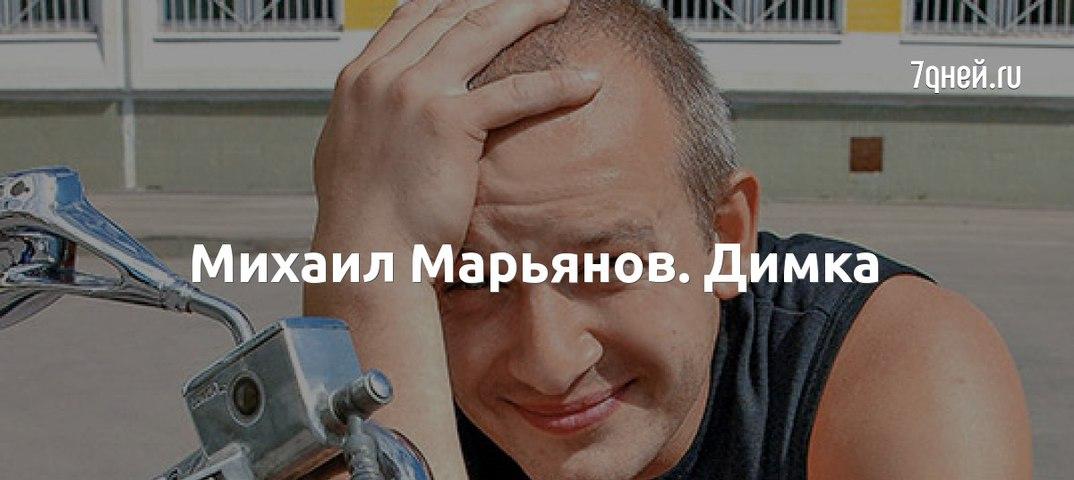 брат марьянова дмитрия фото даже планировали