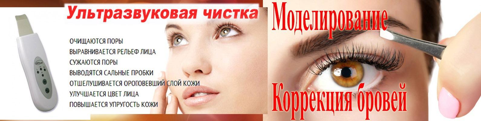 Ультразвуковое очищение кожи лица