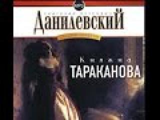 аудиоспектакль,Данилевский Григорий,  Княжна Тараканова