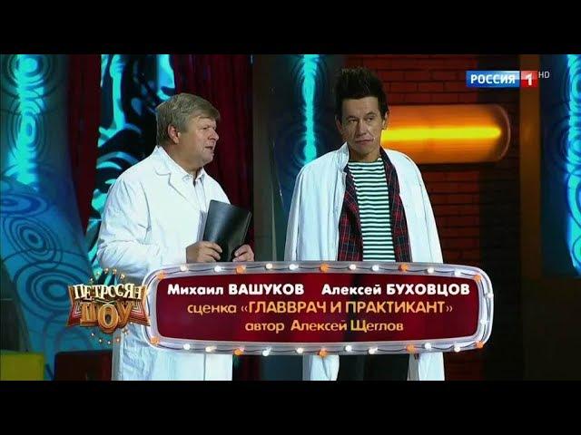 Михаил Вашуков и Алексей Буховцов Главврач и практикант Петросян шоу от 18 11 17 Россия 1