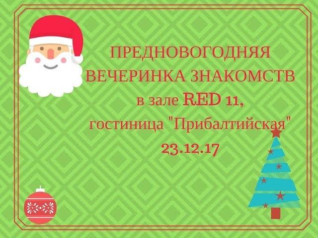 Предновогодняя вечеринка в г-це Прибалтийская, зал RED 11 23.12.17