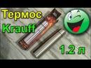 Распаковка Термос Krauff 1 2 л из