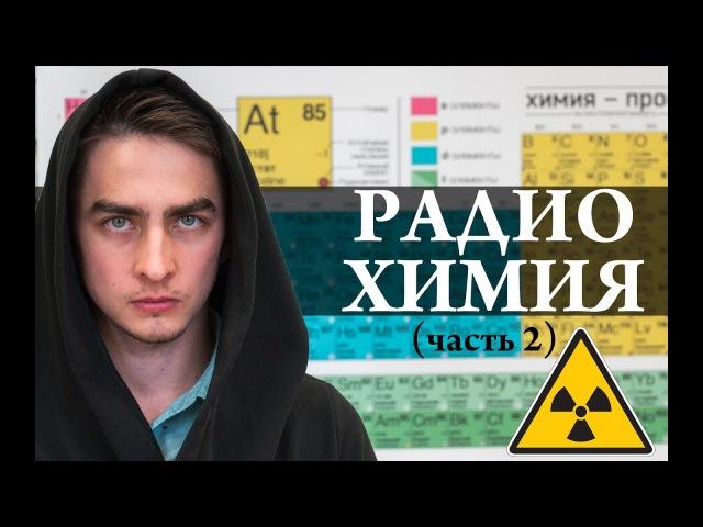 Радиохимия часть 2 Взаимодействие ионизирующих излучений с веществом Химия Просто
