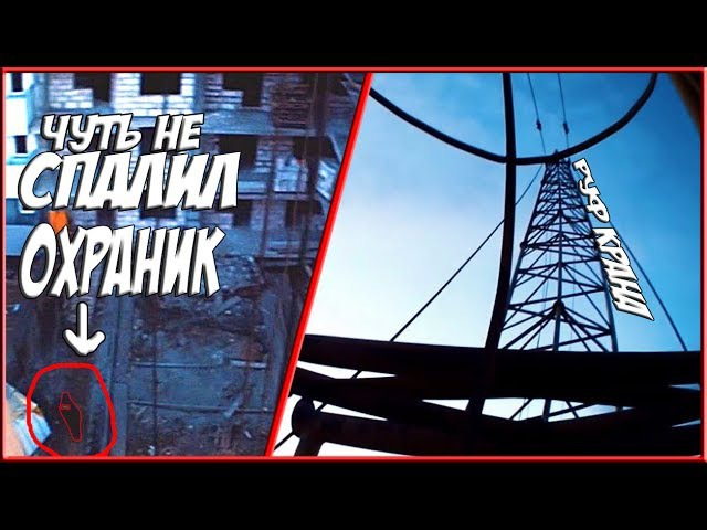 РУФЕРЫ НЕУДАЧНИКИ | ЧУТЬ НЕ СПАЛИЛА ОХРАНА | climbed a crane | on the roofs | Artem Firsh